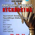 Πανελλήνιο Κύπελο Kick Boxing στα Άνω Λιόσια Αττικής