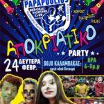 """Αποκριάτικο πάρτι από την """"Papapoulios Budokai Fighters"""" στη Καλαμπάκα"""