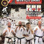 Μια ανάσα πριν το 9o Winter Camp της WKB Hellas [7-8-9 Φεβρουαρίου]